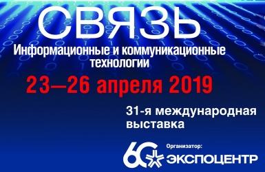 СВЯЗЬ-2019